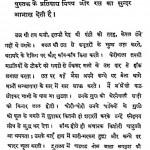 Mera Bachpan by रवीन्द्रनाथ ठाकुर - Ravindranath Thakur