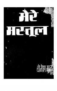 Mere Mastool  by योगेश गुप्त - Yogesh Gupt