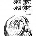 Meri Dristi Meri Sristi by मुनि दुलहराज- Muni Dulahraj