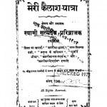 Meri Kailash-Yatra by स्वामी सत्यदेव जी परिव्राजक - Swami Satyadev Jee Parivrajak