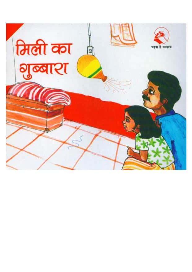 Book Image : मिली का गुब्बारा - MILI KA GUBBARA