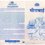 MIRABAIBGVS by कमला भसीन - KAMALA BHASINपुस्तक समूह - Pustak Samuh