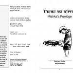 MISHKA KA DALIA by अरविन्द गुप्ता - Arvind Guptaनिकोलाई नोसोव - NIKOLAI NOSOV