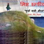 MISS RUMPHIUS - PHOOLON VALI AURAT by अरविन्द गुप्ता - Arvind Guptaबारबरा - BARBARA
