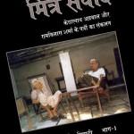 MITRA SAMVAD - BHAG 1 by अरविन्द गुप्ता - Arvind Guptaकेदारनाथ अग्रवाल -KEDARNATH AGRAWAL
