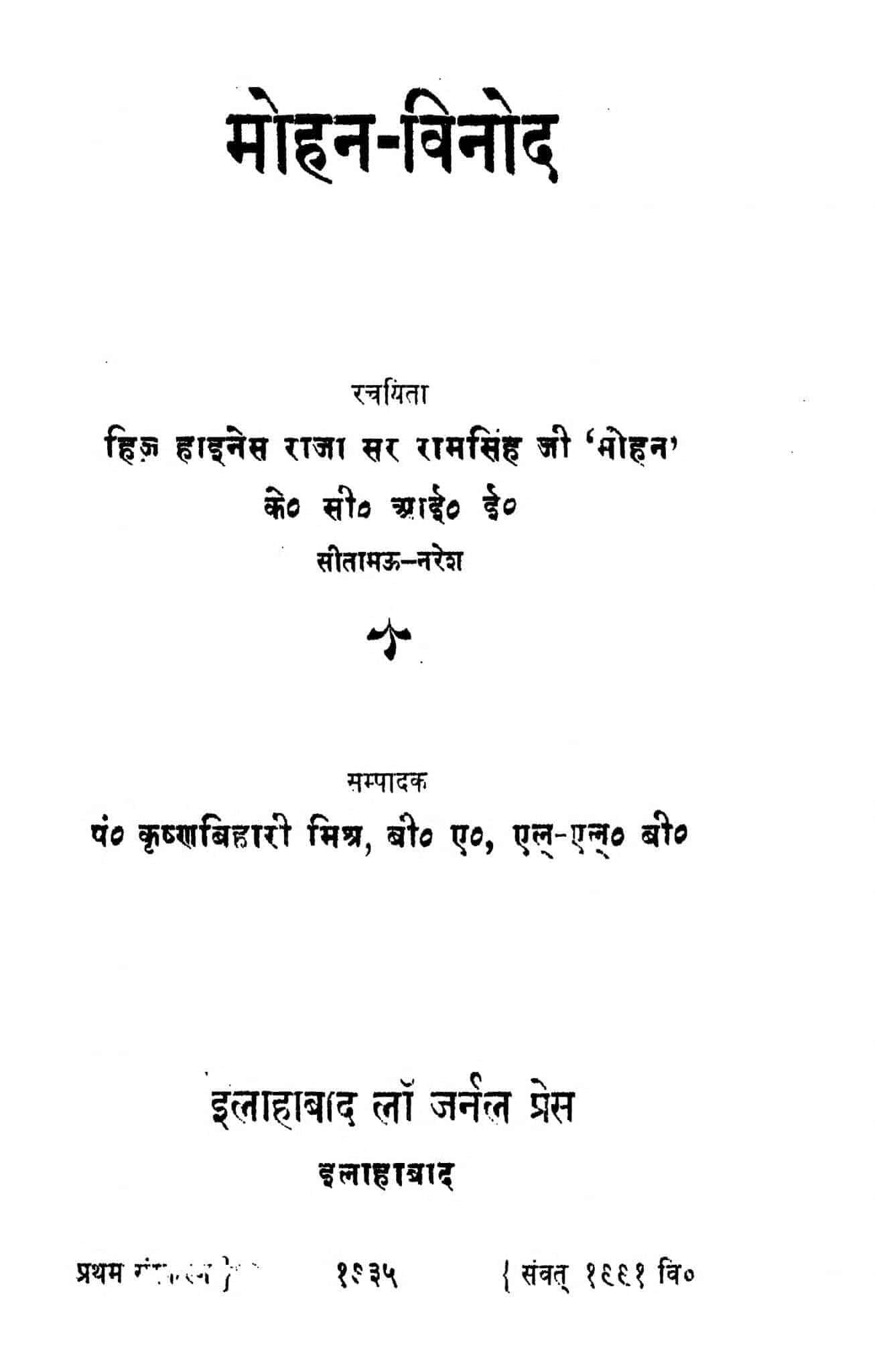 Book Image : मोहन-विनोद  - Mohan-Vinod