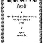 Mokshamarag Prakashak Ki Kiranen by मगनलाल जैन - Maganlal Jain