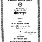 Mokshpahud by सुमेरुचंद्र दिवाकर - Sumeru Chandra Diwakar