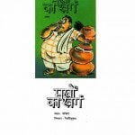 MOORKHON KA SWARG by पुस्तक समूह - Pustak Samuhशंकर - Shankar