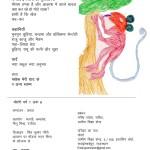 Morango by अरविन्द गुप्ता - Arvind Guptaप्रभात - Prabhat