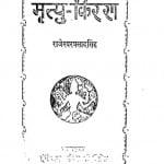 Mrityu-kiran by राजेश्वर प्रसाद सिंह - Rajeshvar Prasad Singh