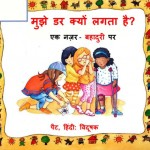 MUJHE DAR NAHIN LAGTA by अरविन्द गुप्ता - Arvind Guptaपैट- PAT
