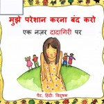 MUJHE PARESHAAN KARNA BAND KARO by अरविन्द गुप्ता - Arvind Guptaपैट- PAT