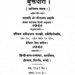 Muktdhara  by धर्मेंद्रनाथ शास्त्री -Dharmendra shastriरवीन्द्रनाथ ठाकुर - Ravindranath Thakur