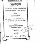 Murkh Mandali by पं. रूपनारायण पाण्डेय - Pt. Roopnarayan Pandey