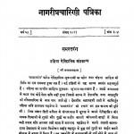 Naagripracharini Patrika Varsh 5 Ank 3-4  by घनश्यामदास - Ghanshyamdas