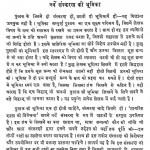 Nagrik Shastra Ki Vivechan by गोरखनाथ चोबे - Gorakhnath Chobey