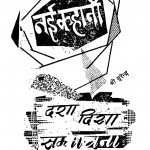 Nai Kahani Dasha Disha Sambhavna by श्री सुरेन्द्र -Shri Surendra