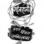 Naii Kahanii -Dasha Disha Sambhaavna by श्री सुरेन्द्र -Shri Surendra