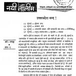 Naii Talim Varsh - 15 Ank-1 by आचार्य राममूर्ति - Acharya Rammurti