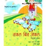 NAKAL BIN AKAL by गिजुभाई बढेका -GIJUBHAI BADHEKAपुस्तक समूह - Pustak Samuh