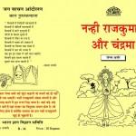 NANHI RAJKUMARI AUR CHANDRAMA by अरविन्द गुप्ता - Arvind Guptaजेम्स थर्बर -JAMES THURBER