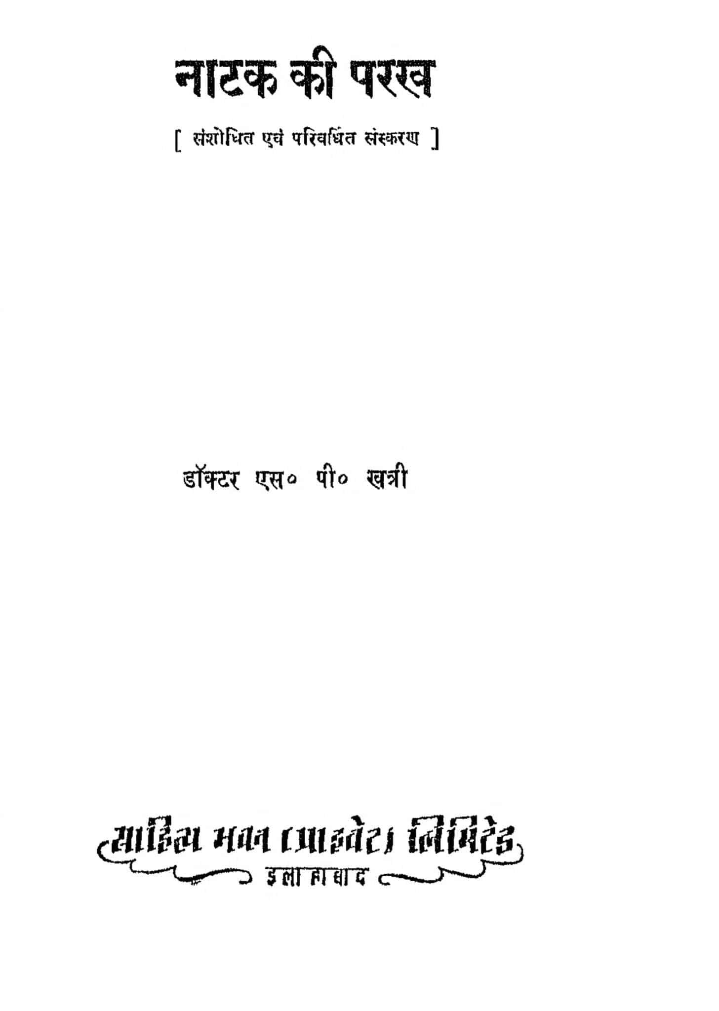 Book Image : नाटक की परख - Natak Ki Parakh