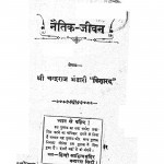 Natik Jeevan by चन्द्रराज भंडारी विशारद - Chandraraj Bhandari Visharad