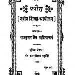 Naveen Shikshs Aayojan by राजकुमार जैन - Rajkumar Jain