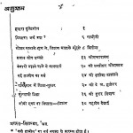 Nayi Talim by आचार्य राममूर्ति - Acharya Rammurti