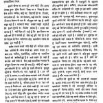 Nayi Talim Varsh-11 Ank-1 by आचार्य राममूर्ति - Acharya Rammurti