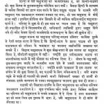 Neel-panchi by आचार्य शिवपूजन सहाय - Acharya Shiv Pujan Sahay