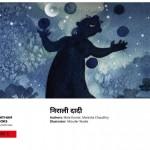 NIRALI DADI by पुस्तक समूह - Pustak Samuhमनीषा चौधरी - MANISHA CHAUDHARYमाला कुमार - MALA KUMAR