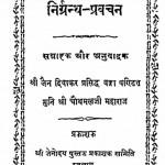 Nirgranth Pravachan by चौथमल जी महाराज - Chauthamal Ji Maharaj