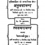 Nishchyadharmaka Manan by श्रीमान ब्रह्मचारी सीतल प्रसाद - Shriman Bramhchari Seetalprasad