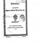 Nitinibandh by अयोध्या सिंह उपाध्याय 'हरिऔध' - Ayodhya Singh Upadhyay 'Hariaudh'