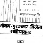 Nobel Puraskar Vijeta Sahityakar by राजबहादुर सिंह - Rajbahadur Singh