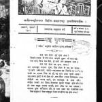 Nrityaang Jan1941 by प्रभुलाल गर्ग - Prabhulal Garg