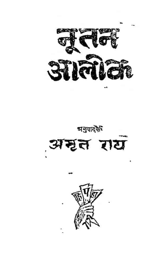 Nutan Alok by अमृत राय - Amrit Rai