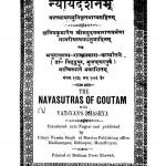 Nyayadarshnam by महर्षि वात्स्यायन - Maharishi Vatsyayana