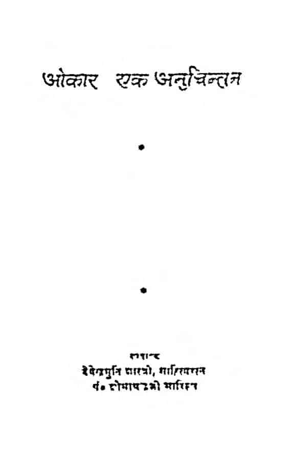 Book Image : ओकर एक अनुचिन्तन  - Onkar Ek Anuchintan