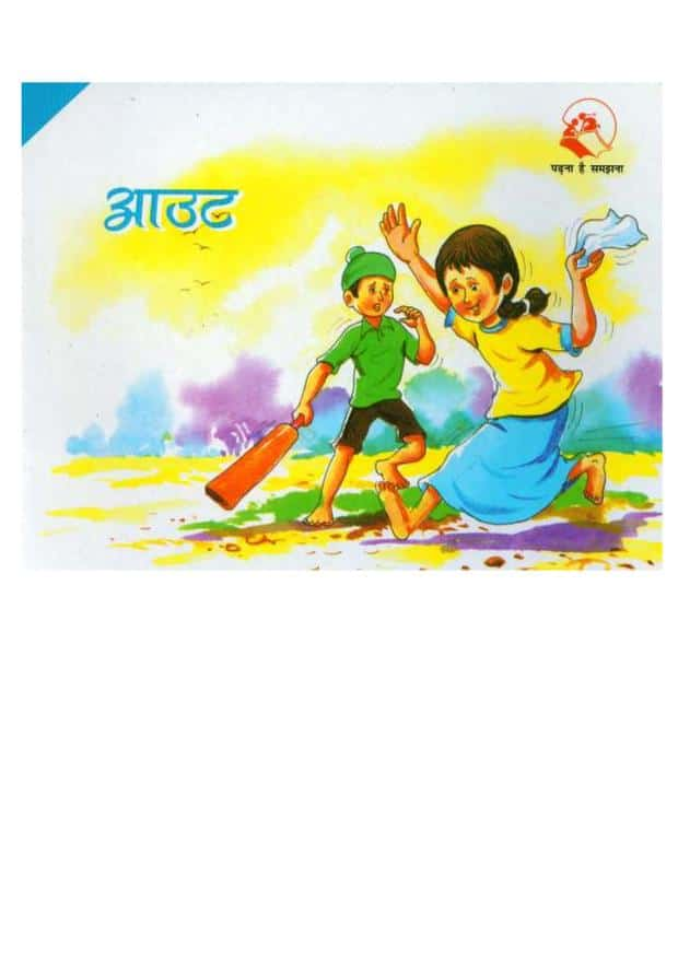 Book Image : आउट - OUT