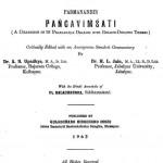 Padmnandi Pancavimasati by ए० एन० उपाध्ये - A. N. Upadhyeyएच० एल ० जैन - H. L. Jainबालचन्द्र सिद्धान्त शास्त्री - Balchandra Siddhant-Shastri