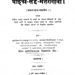 Paia Sadda Mahannavo Vol Iv by हरगोविन्ददास - Hargovind Das