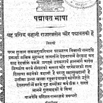 Pajhawat Bhasha  by मुंशी नवलकिशोर - Munshi Nawalkishor