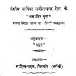 Palasi Ka Yuddha by नवीनचंद्र सेन - Navinchandra Senमधुप - Madhup