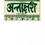 PANCH PARMESHWAR by पुस्तक समूह - Pustak Samuhप्रेमचंद - Premchand