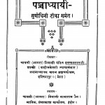 Pancha Dyayee by मक्खन लाल -Makhanlal