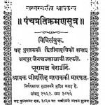 Panchpratikramansutra by भीमसिंह माणक - Bheemsingh Manak