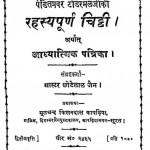 Panditpravar Todarmalji Ki Rahsyapurn Chitthi by छोटेलाल जैन - Chhotelal Jain